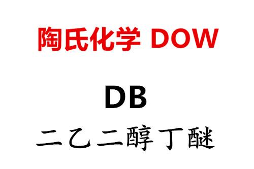 DB 二乙二醇丁醚 陶氏化學DOW