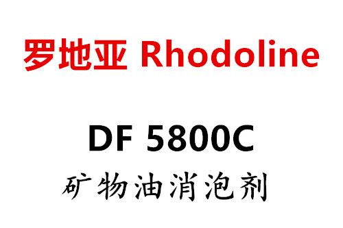 DF 5800C 礦物油消泡劑 索爾維Solvay