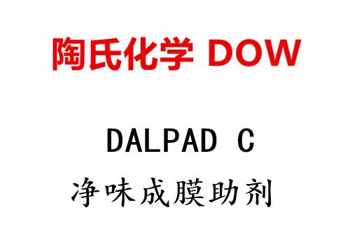 DALPAD C 淨味成膜助劑_陶氏DOW