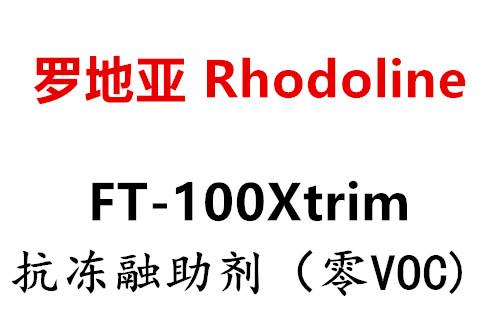 FT-100Xtrim 零VOC抗凍融穩定劑 索爾維Solvay