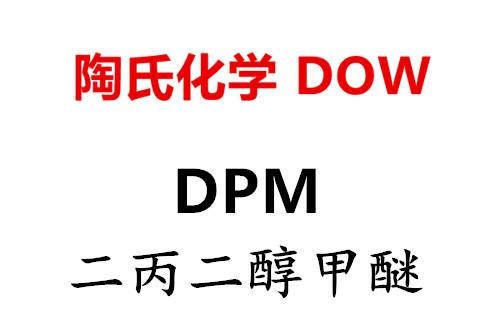 DPM二丙二醇甲醚 陶氏化學DOW