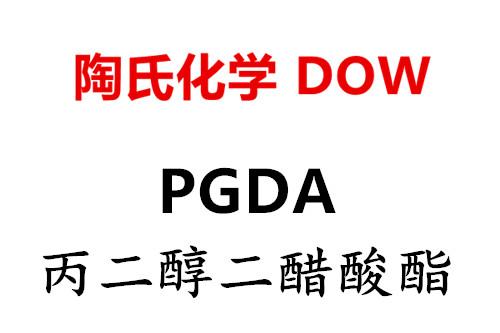 PGDA 丙二醇二醋酸酯 陶氏化學DOW